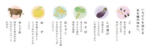 画像: ひめいなりは6種類の味わい。 hachidaime.com