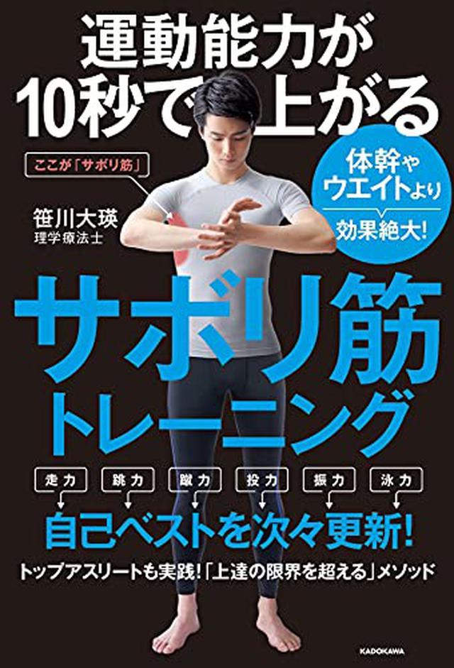 画像: 【肩甲骨を支える筋肉】菱形筋・前鋸筋を鍛える「サボリ筋トレーニング」のやり方|筋トレメニュー