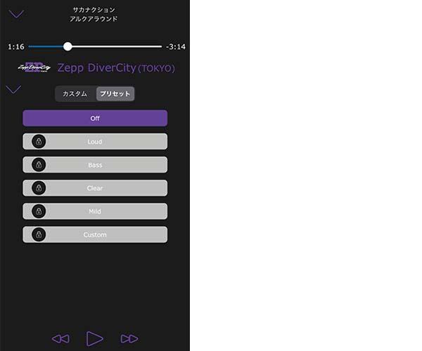 画像: 音響はさらに細かくカスタムできる。調節するには1時間につき30秒の広告動画の視聴が必要になる。