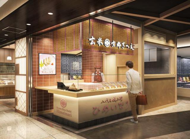 画像: 京都発のテイクアウト新業態「玄米 京都ぎへえ」が京都駅地下にオープン。 hachidaime.com