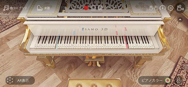 画像: 超リアルな3Dグラフィックでピアノの世界を堪能できる