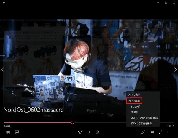 画像: 動画ファイルを開いて「フォトで編集」を選びます。