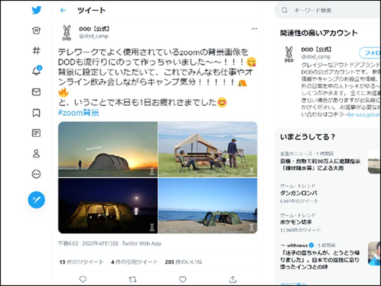 画像3: twitter.com