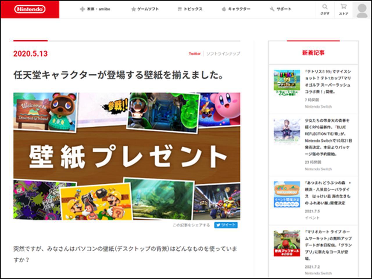 画像: topics.nintendo.co.jp