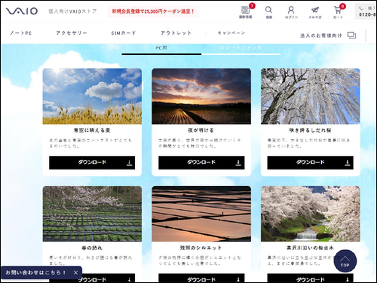 画像: store.vaio.com