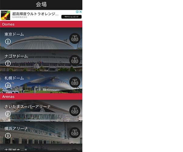 画像: 上記の会場のほかに、ナゴヤドーム、横浜アリーナ、札幌ドーム、大阪城ホール、代々木体育館など、ライブ好きにはたまらないエフェクトを用意。いつもの曲が迫力のライブサウンドに変わる。