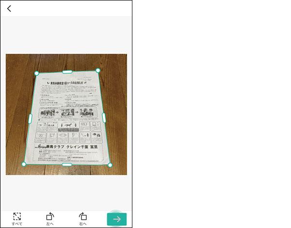 画像: 撮影した書類の傾きを自動修正するだけでなく、内容をOCRで文字認識し、一瞬でテキスト付きPDFファイルになる。