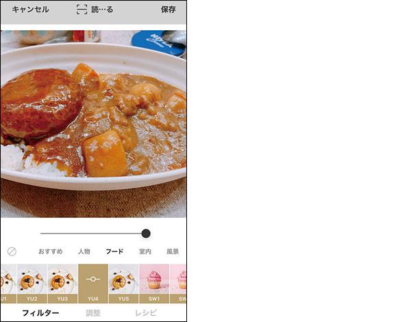 画像: スイーツ用、フルーツ用、肉用といった料理の種類別のほか、室内用や風景用などのフィルターも複数用意されている。