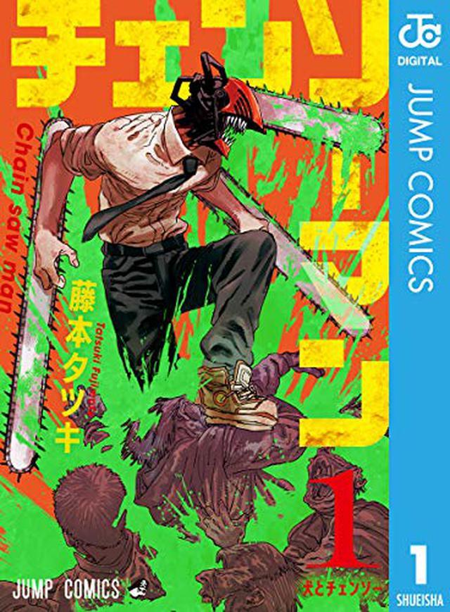 画像1: 【チェンソーマン】もう見た?ティザーPVが再生回数700万回突破!少年ジャンプの大人気漫画のアニメ化情報を見逃すな!