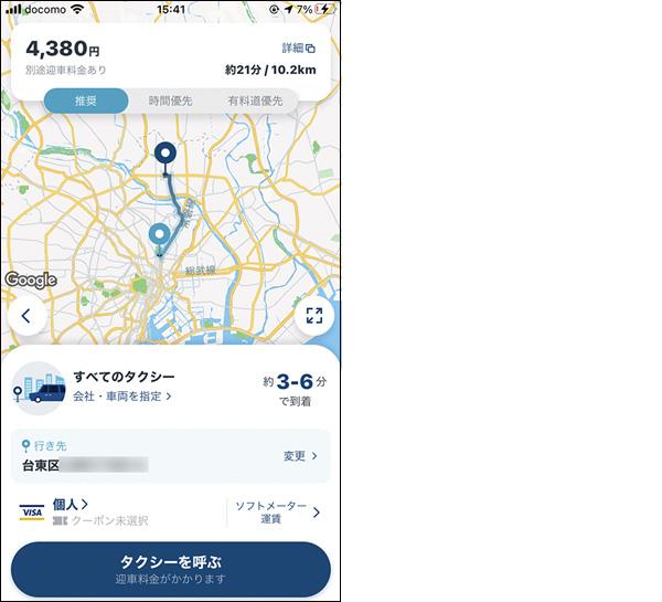 画像: 目的地までのルート検索には「推奨・時間優先・有料道路」の3種類から選ぶことができる。