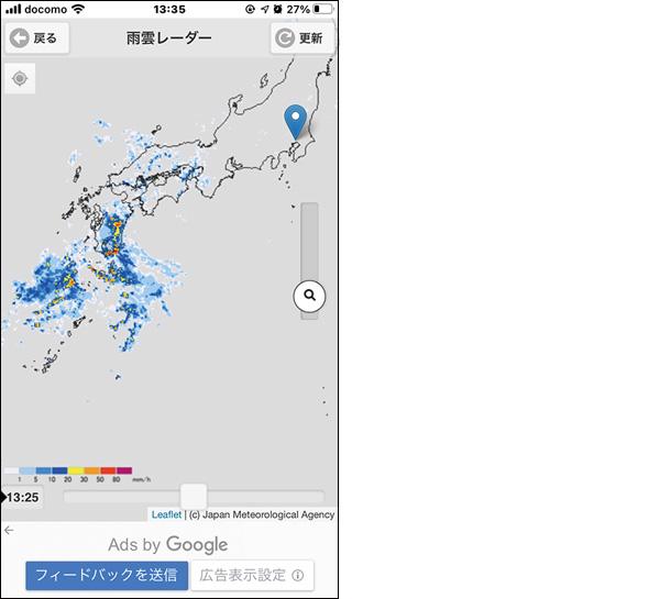 画像: 「雨雲レーダー」は、日本地図の上で降水量の情報が得られる。画面右の虫眼鏡ボタンは、拡大・縮小用のスライダー。