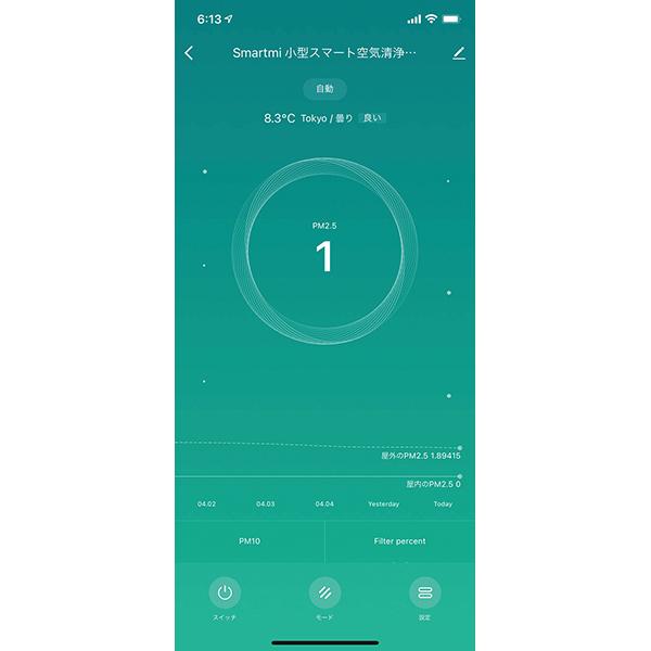 画像1: アプリ画面