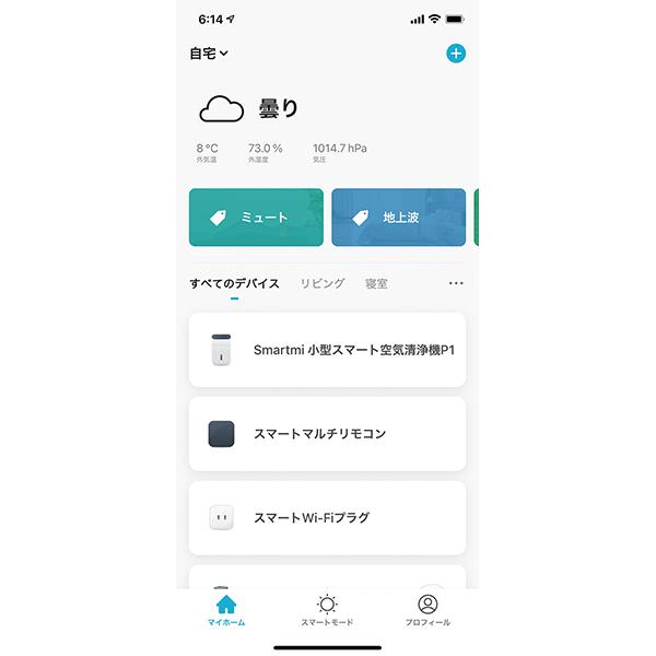 画像2: アプリ画面