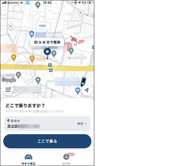 画像: 乗車場所には現在地のほか、マップ上の好きな位置も指定できる。ただし、駅のタクシー乗り場などは指定できない。