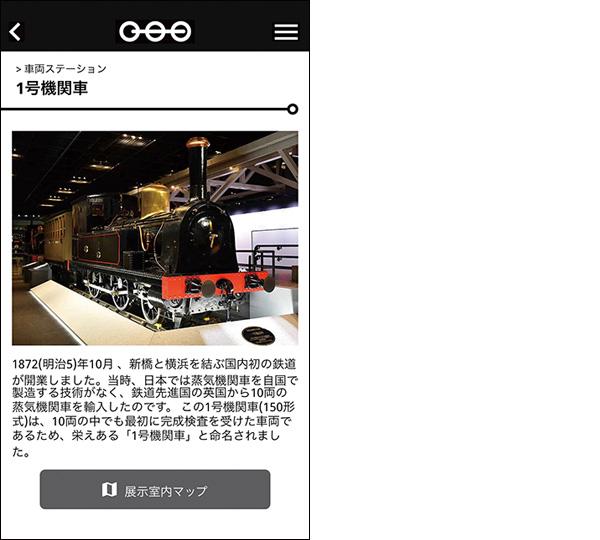 画像: 展示車両の詳細のほか、おすすめの撮影スポットもわかる。
