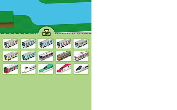 画像: 電車は新幹線ふうから通勤電車まで15種類から選択。好きな電車を走らせよう。