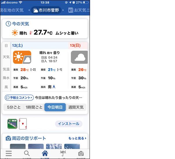 画像: アプリを開くと、現在位置の今の天気や翌日の天気が一目でわかる。情報だけでなく、気象関連のニュースが読めるのがいい。