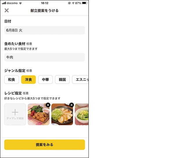 画像: おすすめのレシピを自動作成できる「献立提案」機能を搭載。好みの食材などを指定することも可能だ。
