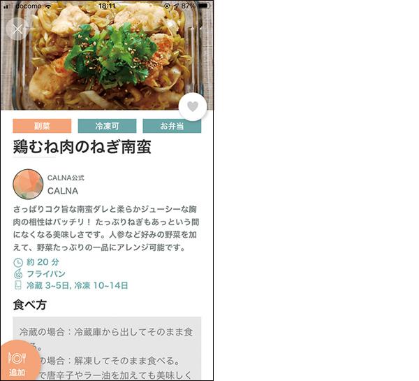 画像: 作り置き特化型だけあって、レシピには冷蔵&冷凍可能な期間を明示し、それぞれの食べ方まで解説している。