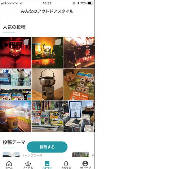 画像: ユーザー投稿のアウトドア写真も満載。参考になる道具やスタイルがきっと見つかるはずだ。