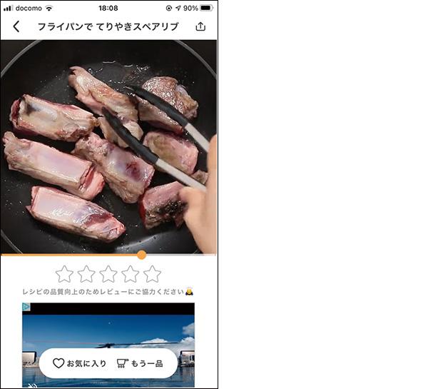 画像: 料理の工程がしっかりと収録されたレシピ動画を見るだけで、料理のコツや流れを簡単にマスターできる。