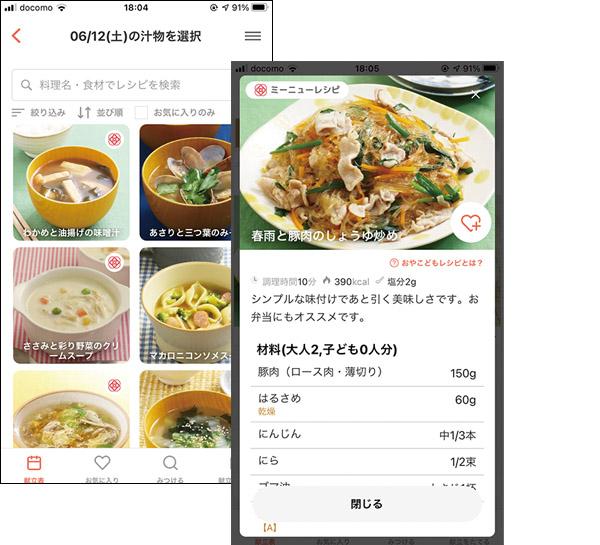 画像: 追加する献立は、料理写真から直感的に選択することも可能。レシピの解説も用意されているので、料理の内容もしっかり把握できる。