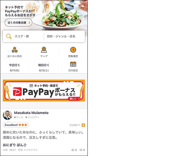 画像: 多くの人が実名でレビューを投稿しているので信用度が高い。PayPayとサービス連係しており、PayPayで支払える店やPayPayボーナスが付与される店も検索することができる。