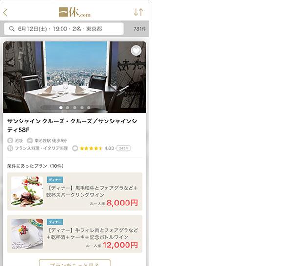 画像: 店内の写真が多く、料理内容も詳しく表示される。「一休.com」限定のお得なプランも提供される。