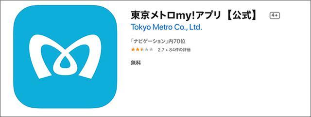 画像1: 東京メトロmy!アプリ