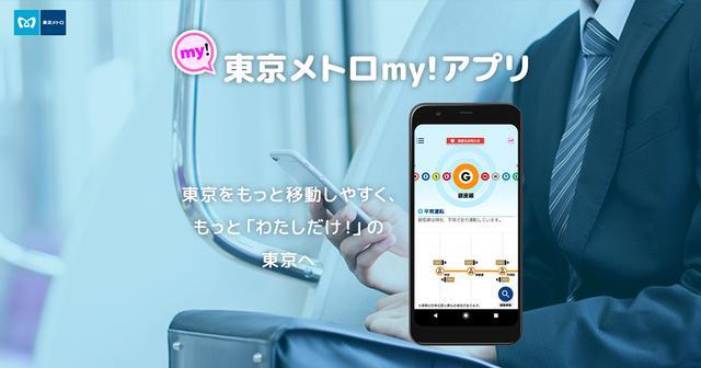 画像: 東京メトロmy!アプリ 東京メトロ公式アプリ | 東京メトロ
