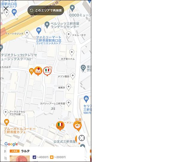 画像: エリアと利用したい時間、人数を指定して検索できる。超直前予約アプリをうたっており、急な予約でも対応可能。