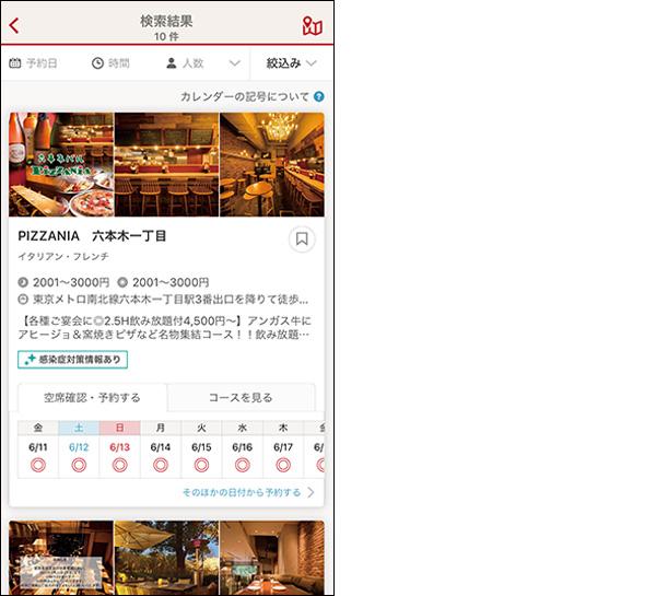 画像: 料金が割引されたり、特典がもらえたりするクーポンが使える店を検索することも。dポイントの利用もスタートした。