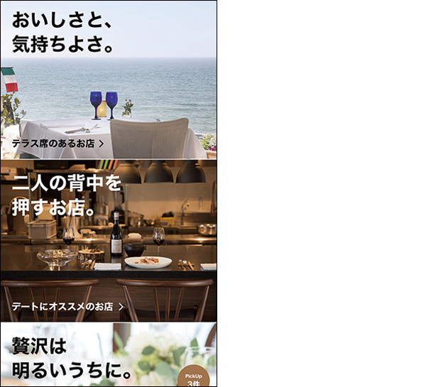 画像: エリアや料理の種別から検索できるほかに、「テラス席のある店」など、利用目的や好みの雰囲気で選ぶこともできる。