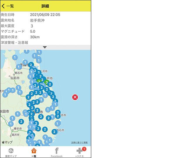 画像: 画面下部の「一覧」からは、震源地やマグニチュードなど、発生した地震の詳細な情報を確認可能。マップを開いて震源地の場所や各地の震度を閲覧することもできる。
