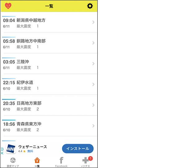 画像: 「一覧」では、日本国内で発生した地震の情報が時系列順にリストアップされている。揺れが気のせいか迷うときは、ここをチェックしよう。