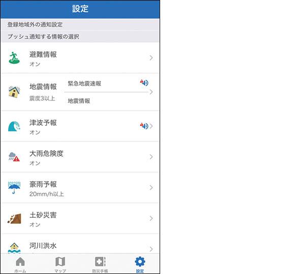 画像: 通知する防災情報の種類を変更することも可能。設定は、アプリ設定の「プッシュ通知する情報の選択」から行える。