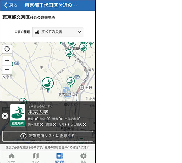 画像: 「避難場所リスト」を使えば、現在地付近の避難所を簡単に検索できる。避難場所をリストに保存することも可能だ。