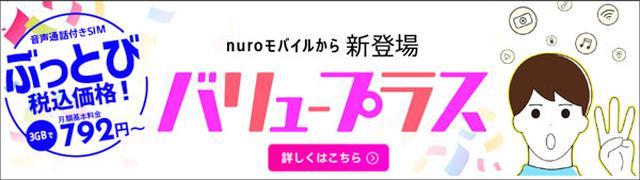画像: nuroモバイルはデータ容量の繰り越しが可能 (nuroモバイル公式サイトより) mobile.nuro.jp