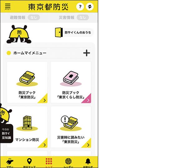 画像: ホーム画面には「防災ブック」や「防災マップ」など、役立つ防災コンテンツを用意。並び替えや追加、削除も可能だ。