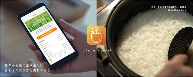 画像: 「キッチンポケット」アプリと炊飯器が連携。その年のお米の出来栄えに合わせて炊き方を更新したり、炊き分けられる銘柄米を追加することができる。 panasonic.jp