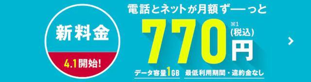 画像: NTT系列の格安SIMも、4月にプランを刷新。 (OCNモバイルONE公式サイトより) www.ntt.com