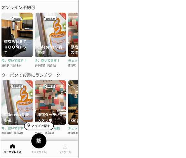 画像: 東京都内を中心とする、100近くのカフェ、コワーキングスペース、レストランで利用可能