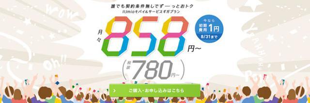 画像: IIJmioのギガプランは4月より提供開始。 (IIJmio公式サイトより) www.iijmio.jp