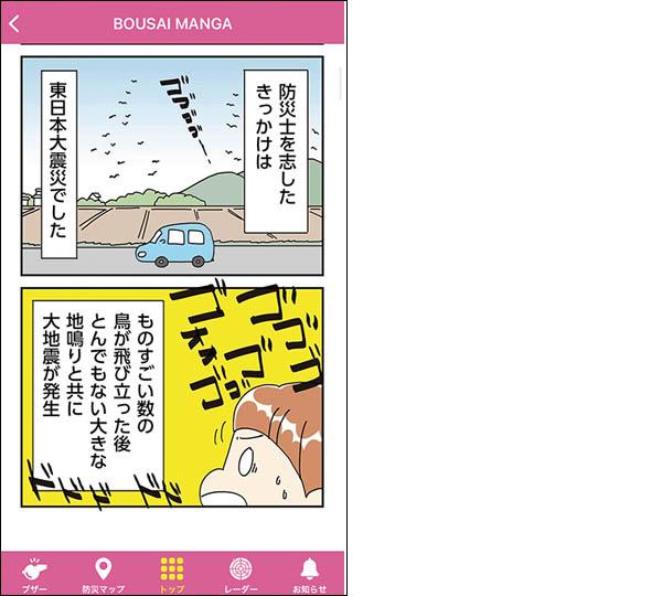 画像: 平易な文章と豊富なイラストで防災対策をわかりやすく解説。防災に関する知識をエッセイでつづった漫画も読める。