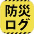 画像5: 【防災系スマホアプリのおすすめ5選】地震や水害の災害速報、防災用品の管理ツールなど