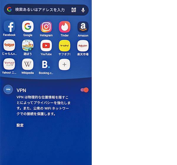 画像: 次にプライベートブラウジングを起動して、ページが表示されたら画面の「VPN」をオンにしよう。