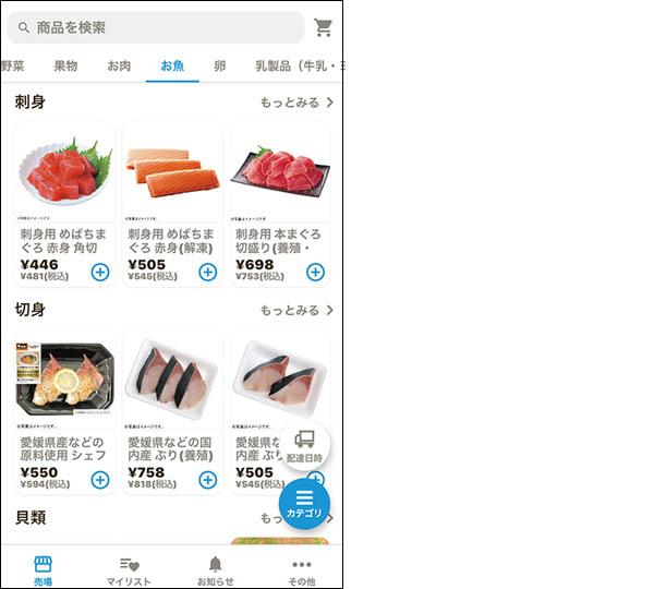画像: 刺身を含め、鮮魚も購入・宅配できる。お米やペットボトル飲料など、重いものを買うと楽だ。