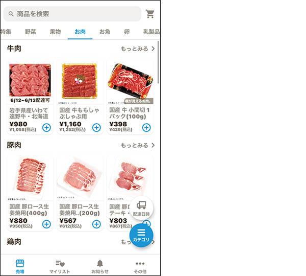 画像: お肉のタブを開くと、牛肉、豚肉、鶏肉とジャンルが細分化されている。価格は店頭のものと同じ。