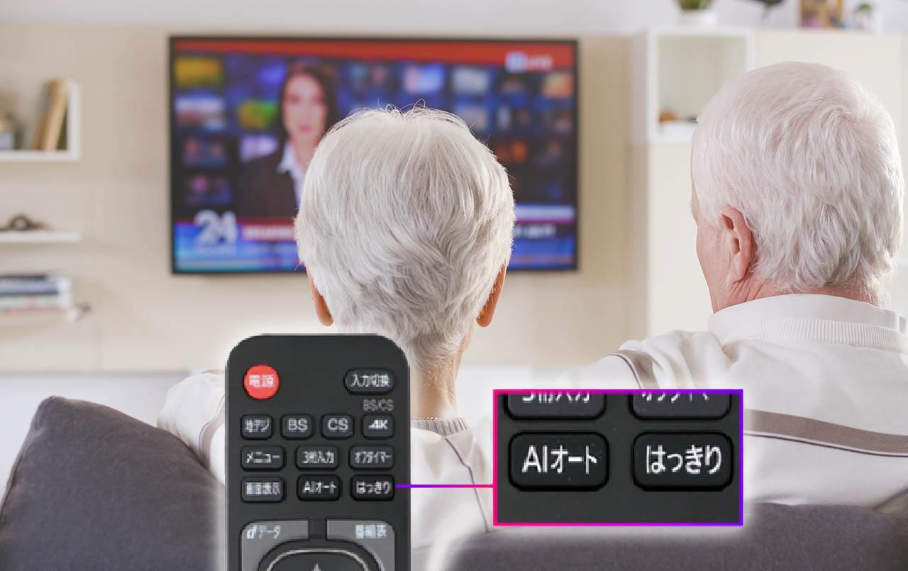 画像: 【アイリスオーヤマの突破力】新発売の「AIオート機能4Kチューナー内蔵液晶テレビ」に搭載された2つのボタンが凄い - 特選街web
