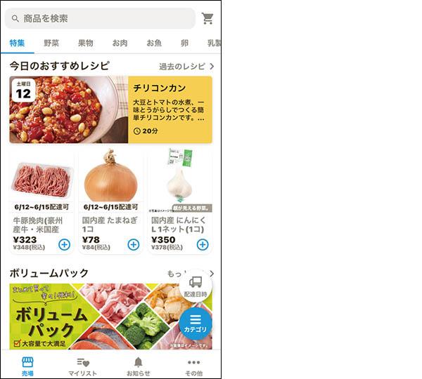 画像: トップ画面には、おすすめレシピや、おすすめ商品が並んでいる。上部のタブで商品ジャンルを選択する。